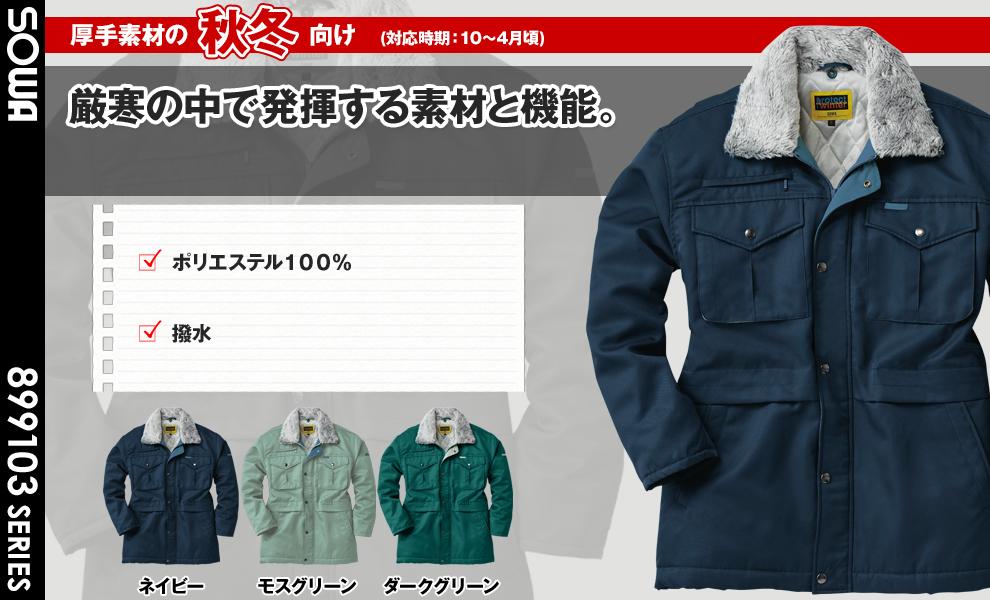 9106 防寒コート