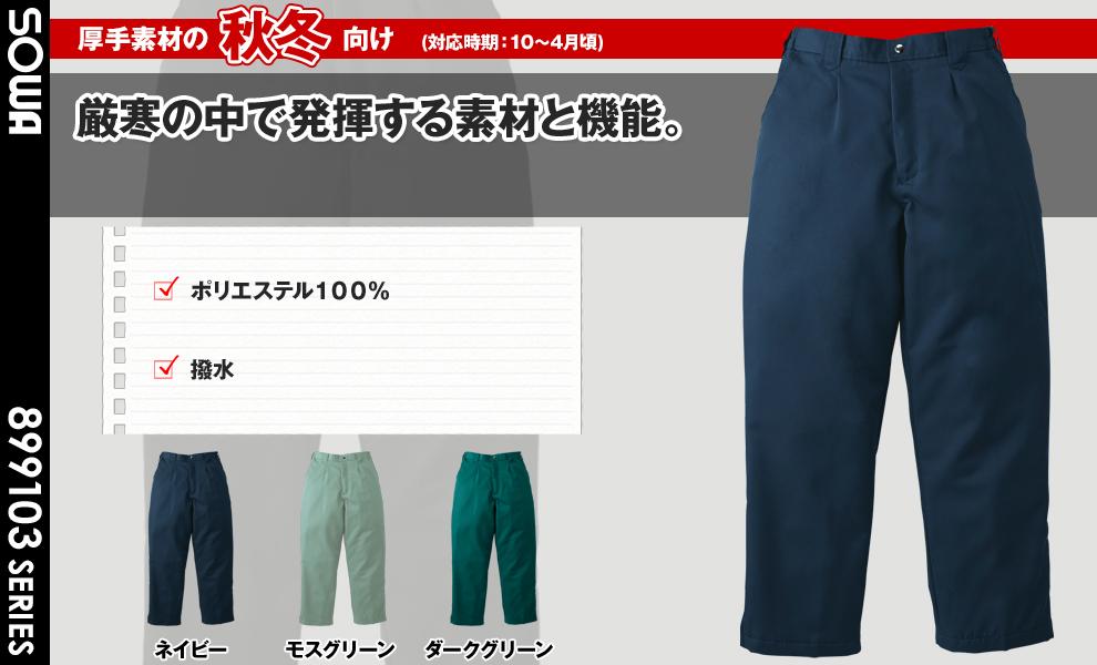 9109 防寒パンツ