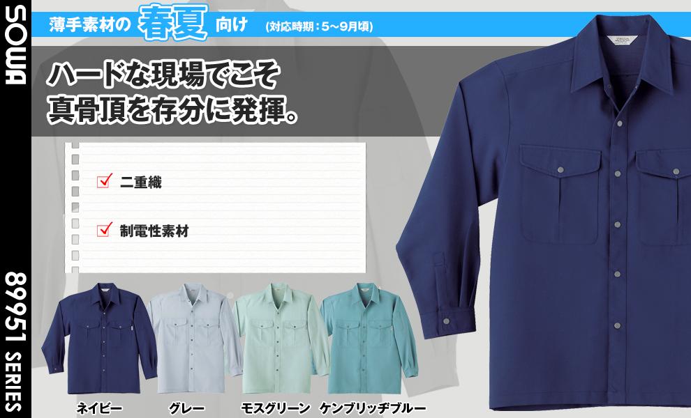 955 長袖シャツ