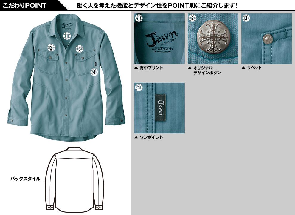 自重堂JAWIN 55104 長袖シャツ(綿100%)のこだわりPOINT