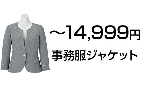 ~14999円の事務服ジャケット