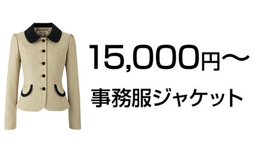 15000円~の事務服ジャケット