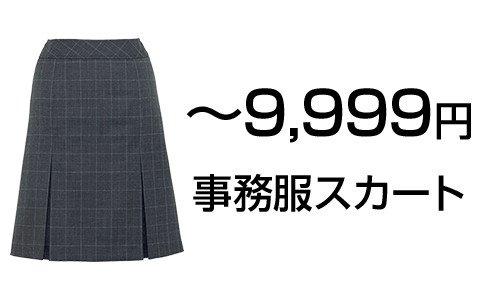 ~9999円の事務服スカート