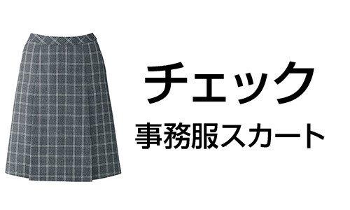 チェック 事務服スカート