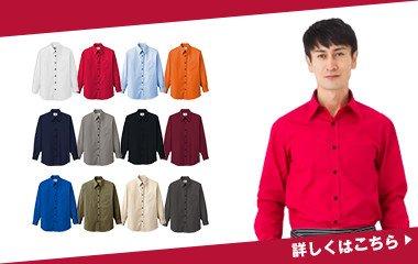 カラーシャツ特集