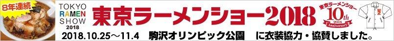 東京ラーメンショーにユニフォームの協賛・衣装協力しています