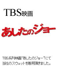 TBS系列映画 あしたのジョー にて当社のスウェットを着用頂きました。