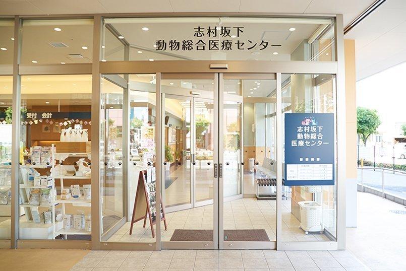 志村坂下動物総合医療センター様