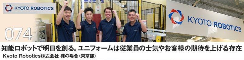 Kyoto Robotics株式会社へ訪問取材